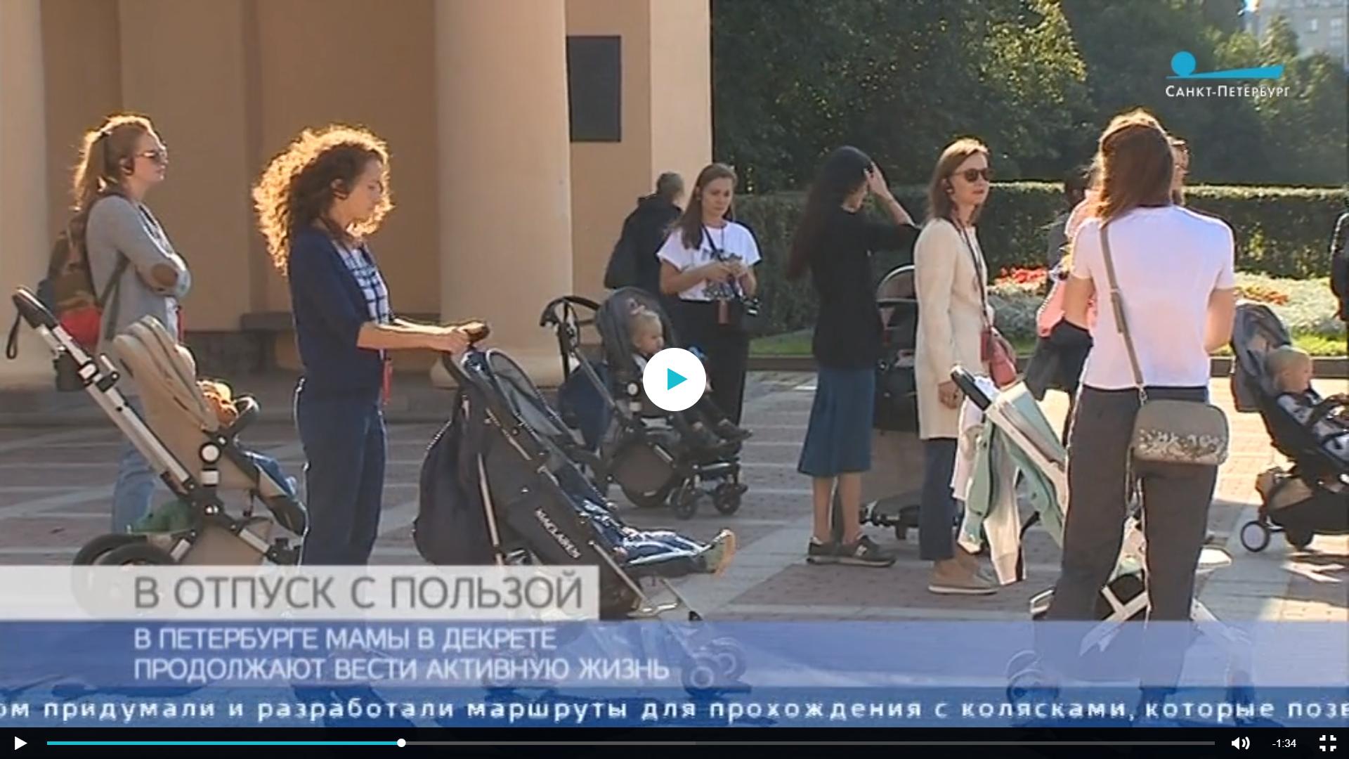 Канал «Санкт-Петербург» снял сюжет про развитие мам в декрете с участием «Мамаход»