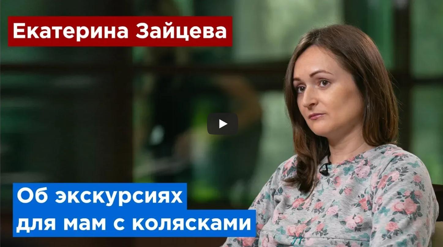 Идеолог «Мамаход» Екатерина Зайцева рассказала СМИ о возможностях проекта
