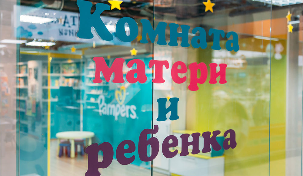 Торговые центры с чистой и удобной комнатой Матери и ребенка