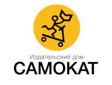 Издательство Самокат