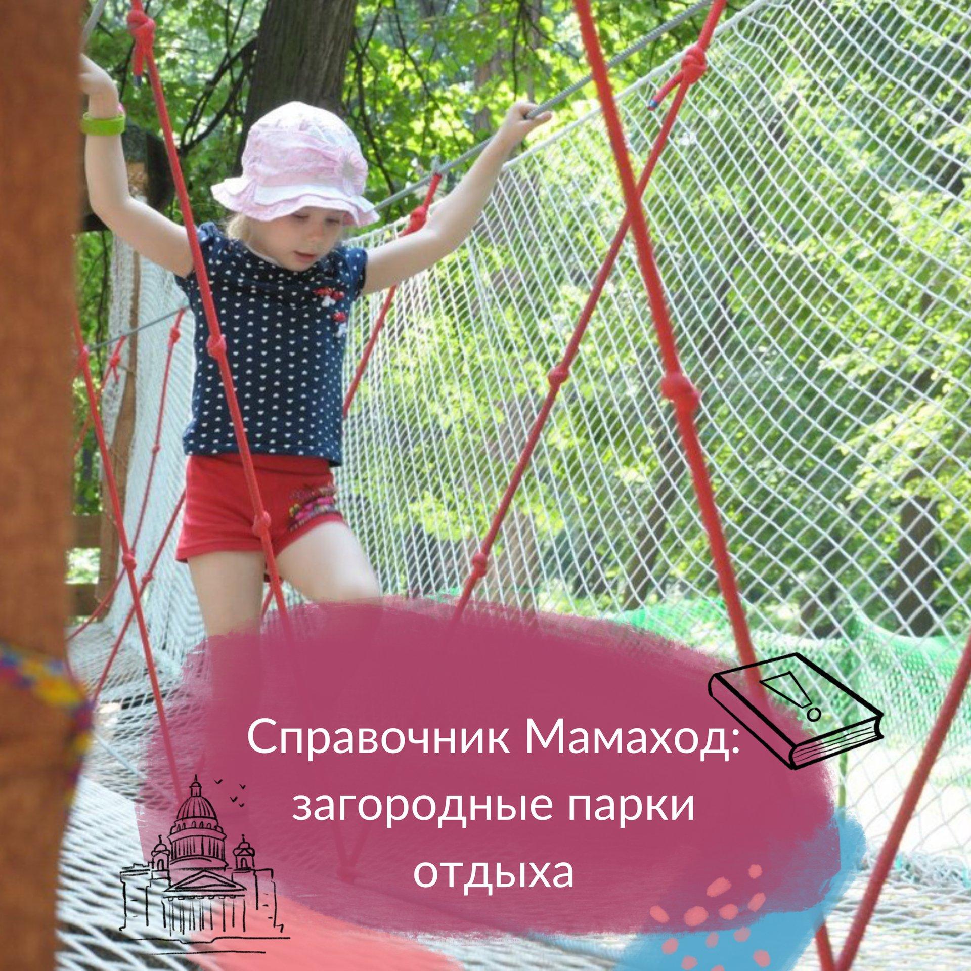 Загородные парки отдыха и развлечений