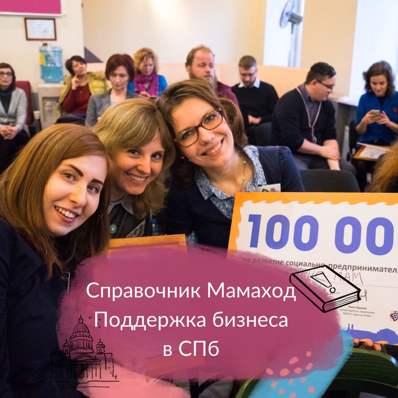 Поддержка бизнеса в СПб